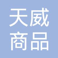陕西天威商品混凝土有限公司logo