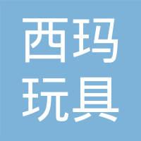 东莞市西玛玩具有限公司logo