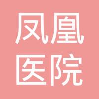 石家庄凤凰医院logo