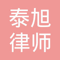 广东泰旭律师事务所logo