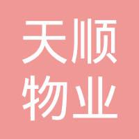 广州天顺物业有限公司logo