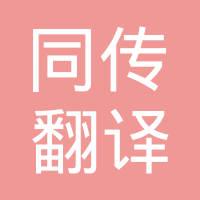 南京同传翻译公司logo