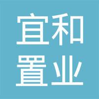 江西宜和置业有限公司logo
