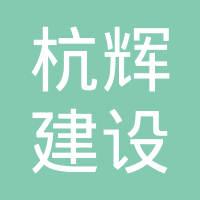 福建省杭辉建设工程有限公司logo