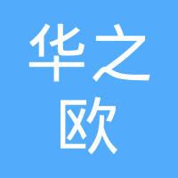 华之欧(深圳)科技有限公司logo