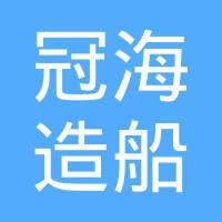 福建冠海造船有限公司logo