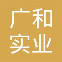 湛江广和实业发展有限公司logo
