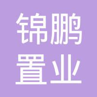 上海锦鹏置业有限公司logo