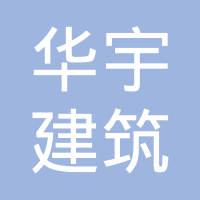 阳西县华宇建筑工程有限公司logo