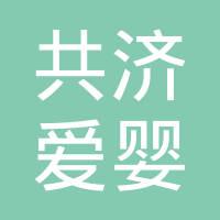 沈阳共济爱婴医院logo