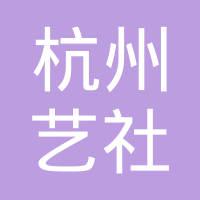 杭州艺社景观艺术有限公司logo