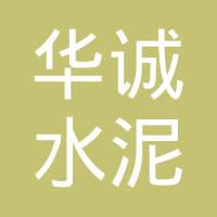 新疆华诚水泥有限公司logo
