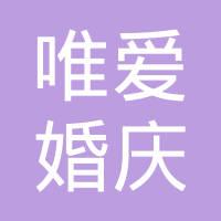 成都唯爱婚庆服务有限公司logo