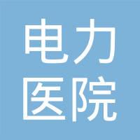 三台县电力医院logo
