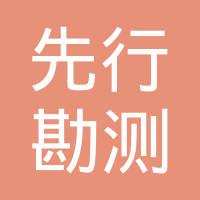 漳州市先行勘测设计院有限公司logo