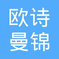 武汉欧诗曼锦商贸有限公司logo