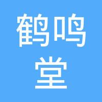 四川鹤鸣堂药业有限公司logo