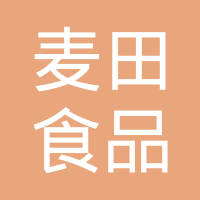 潍坊麦田食品有限公司