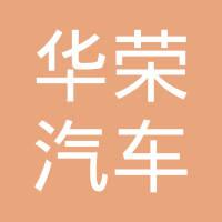 镇江华荣汽车销售服务有限公司logo
