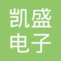 上海凯盛电子有限公司logo