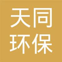 淄博天同环保工程有限公司logo