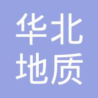 华北地质勘察局综合普查大队logo