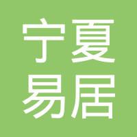 宁夏易居不动产投资咨询有限公司logo