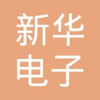 上海新华电子设备有限公司logo