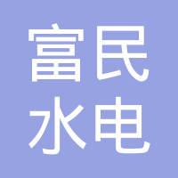 贵州德江电力公司logo