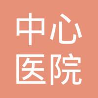 湖北省咸宁中心医院logo