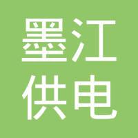 墨江供电有限公司logo