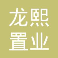 包头市龙熙置业有限公司logo