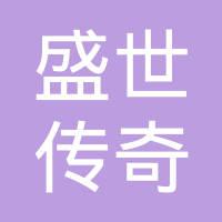 临沧盛世传奇演艺有限责任公司logo