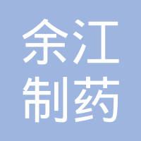 江西余江制药厂logo