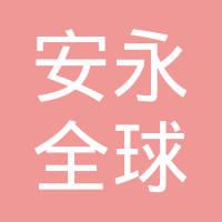 安永全球商务服务(大连)有限公司logo