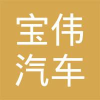 杭州宝伟汽车零部件有限公司logo