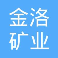 贵州金洛矿业有限公司logo