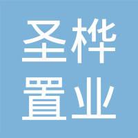 开封圣桦置业有限公司logo