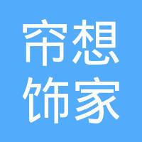 沈阳帘想饰家布艺有限公司