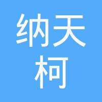 纳天柯包装辅料(上海)有限公司logo