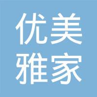 鹤山市优美雅家具有限公司logo