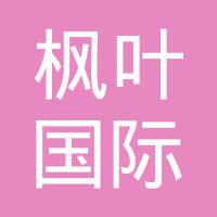 山东枫叶国际贸易发展有限公司logo