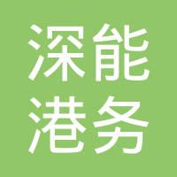 惠州深能港务有限公司logo