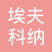 海门埃夫科纳化学有限公司logo