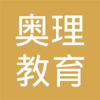 杭州奥理教育咨询有限公司logo