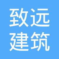 江西省致远建筑钢构工程有限公司logo
