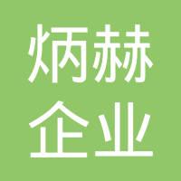 成都炳赫企业管理咨询有限公司