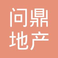 陕西问鼎房地产开发有限公司logo