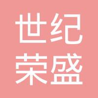 乌鲁木齐世纪荣盛工贸有限公司logo