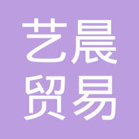 广州市艺晨贸易有限公司logo